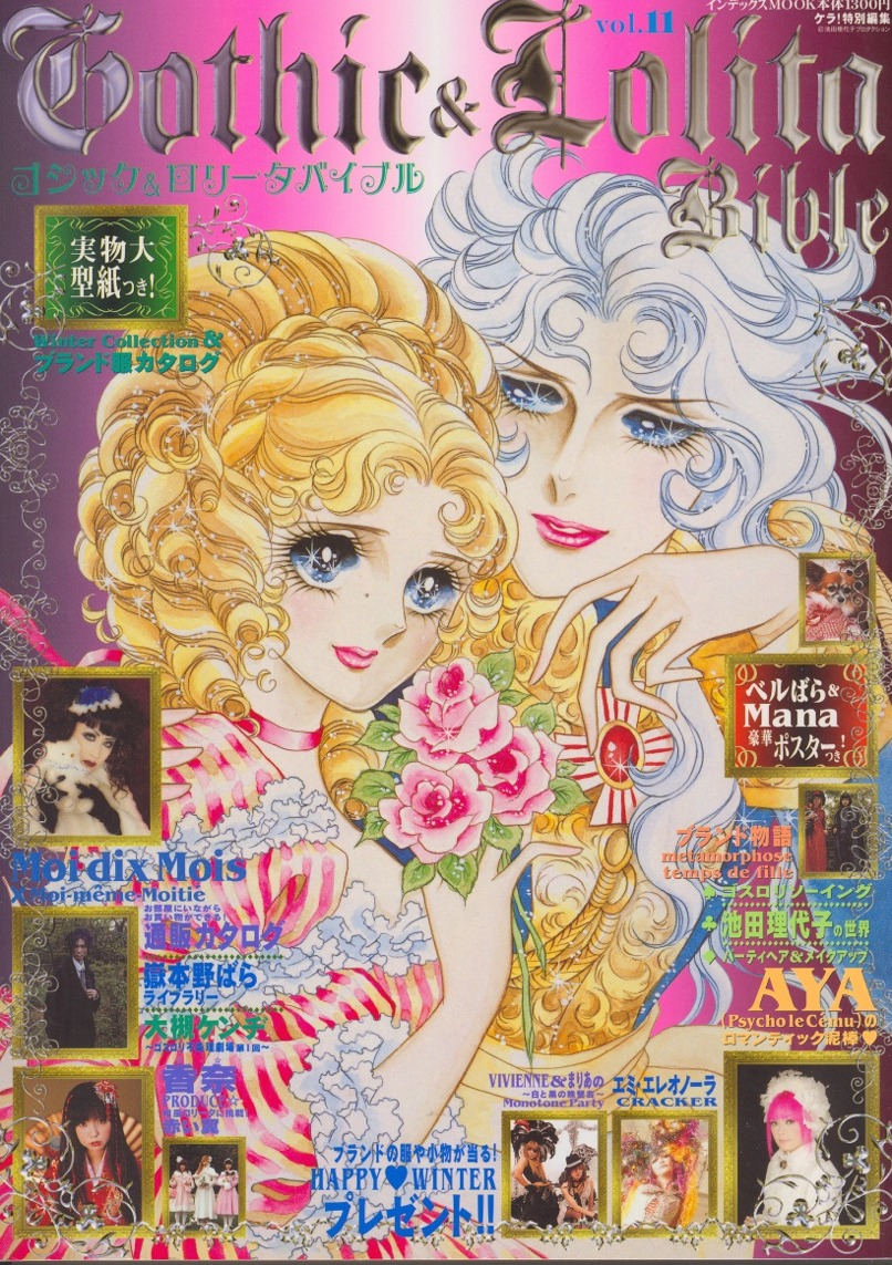 gothic and lolita bible volume 11 japanese magazine scans