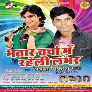 Bhatar Charcha Me Raheli Lover