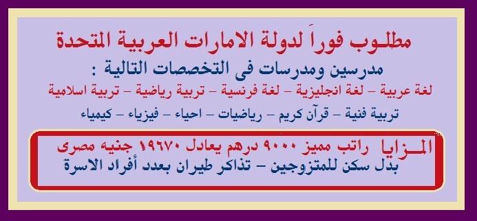 للتعاقد الفورى لدولة الإمارات مدرسين ومدرسات لجميع التخصصات بمزايا وراتب 9000 درهم
