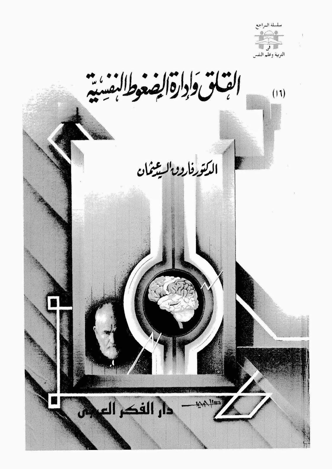 القلق وإدارة الضغوط النفسية لـ فاروق السيد عثمان