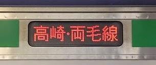 高崎・両毛線 E231系行先