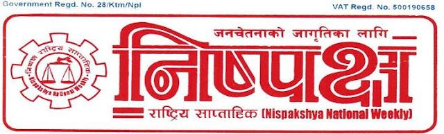 Nispakhya National Weekly ( निस्पक्ष राष्ट्रिय साप्ताहिक ) online News Paper