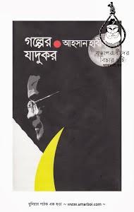 Golepr Jadukor by Ahsan Habib (Boi Mela 2013)