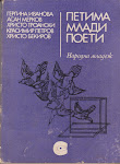 "Сборникът ""Петима млади поети"", изд. ""Народна младеж"""