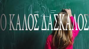 Ο Καλός Δάσκαλος