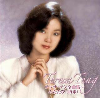 Teresa Teng テレサ・テン - Zenkyoku Shu Futatabi 全曲集~ふたたび(再来)