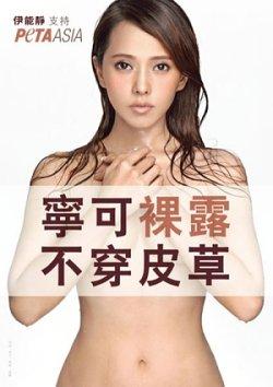 Annie Yi para PETA
