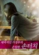 Secret Touch Of Charming Housekeeper (2013)