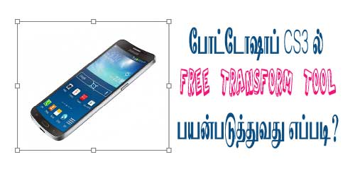 how-to-use-free-transform-tool-in-photoshop-cs3-tamil-video-tutorial