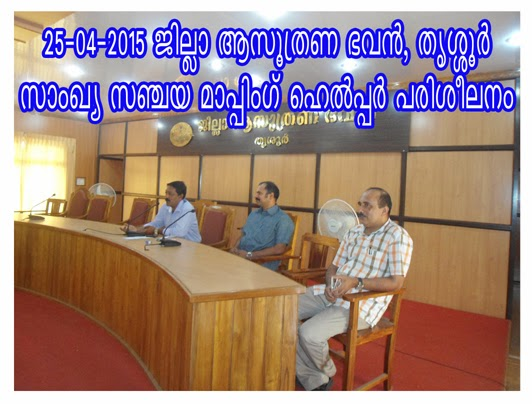 Panchayath Help Desk Tax Instructions On How To Map Sankhya With