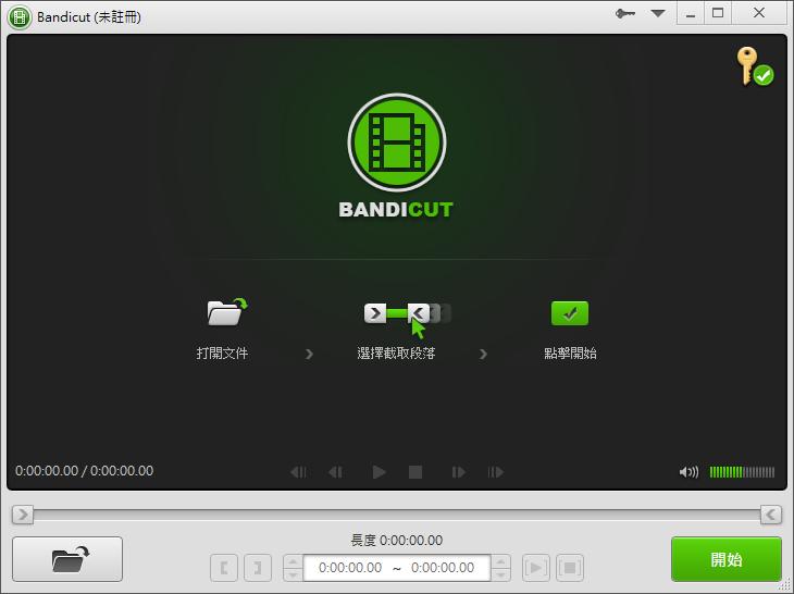 Bandicut Portable 免安裝綠色版下載,影片分割、影片剪輯、影片切割軟體推薦下載