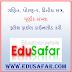 Maths, standard-6, Second Sem., chapter-1 Purnank Sankhya