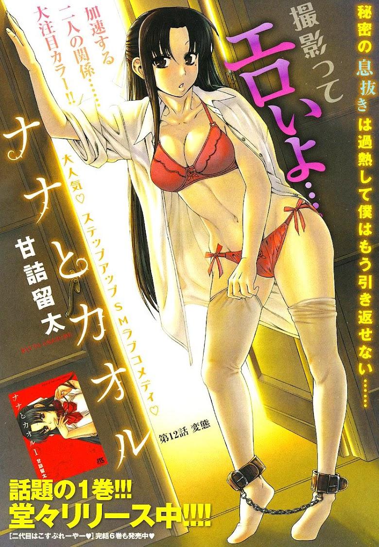 Nana to Kaoru 12 - หน้า 1