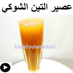 فيديو عصير التين الشوكي