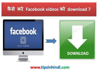 How to download any Facebook Video in Hindi