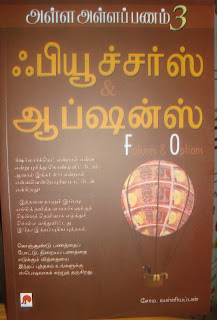 Alla Alla Panam - 3 Futures And Options By Soma Valliappan