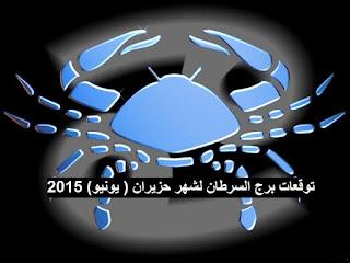 توقعات برج السرطان لشهر حزيران ( يونيو) 2015