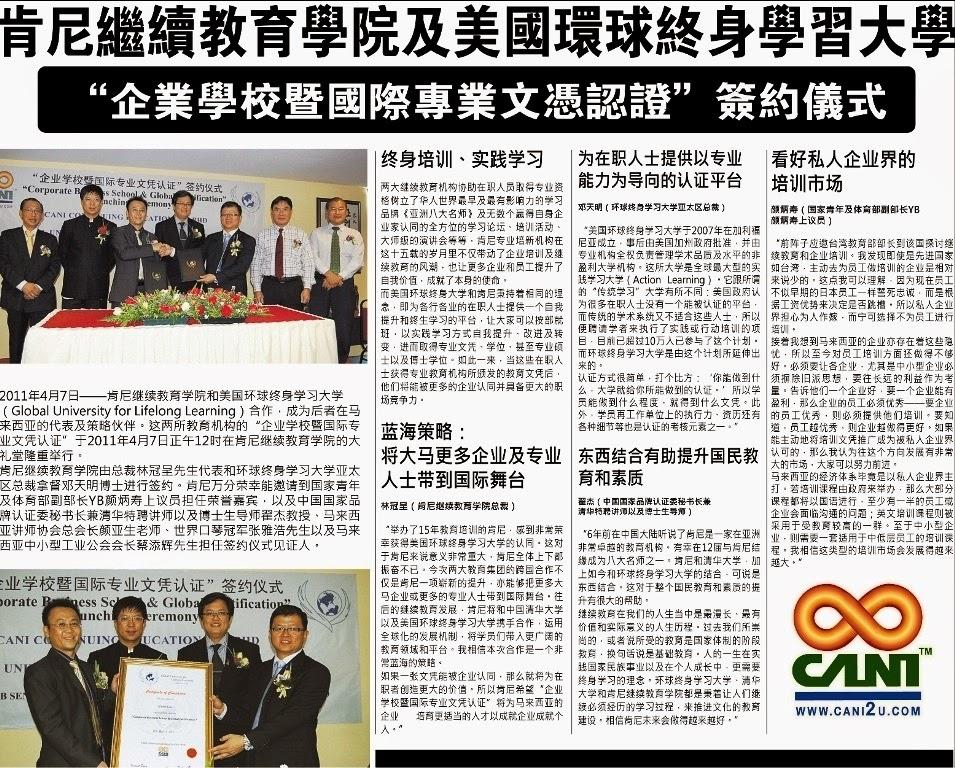 马来西亚报章报导 Malaysia Press