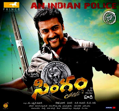 SINGAM (YAMUDU 2) TELUGU MP3 SONGS FREE DOWNLOAD