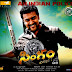 Singam Telugu Movie Mp3 Songs Download[2013]