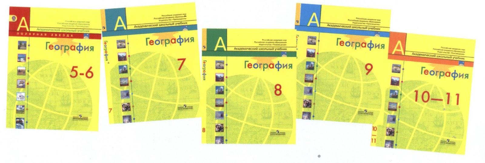 По полярная звезда 8 по учебнику гдз географии класс алексеева