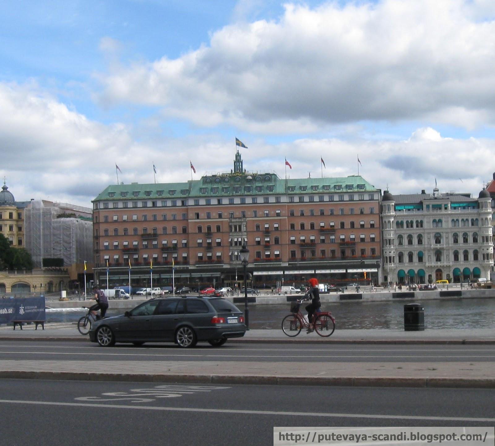 """""""Гранд Отель"""" в Стокгольме"""
