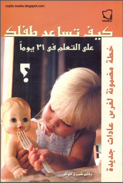 كتاب : كيف تساعد طفلك على التعلم في 31 يوما - شيري فوللر