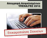 http://4.bp.blogspot.com/-JkL3Zy2FWdg/T_UzvO5HCeI/AAAAAAAAV4c/qN3KpGgVHSU/s640/apografi.jpg
