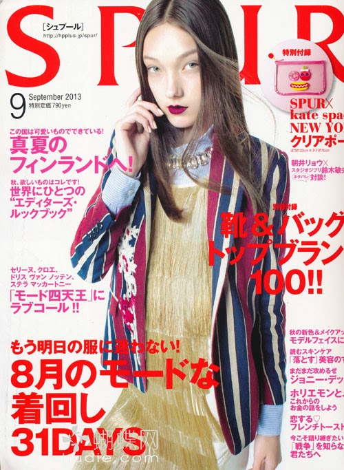 SPUR (シュプール) September 2013 magazine scans