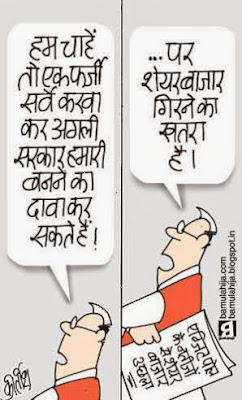 exit poll, Delhi election, assembly elections 2013 cartoons, congress cartoon, bjp cartoon, cartoons on politics, indian political cartoon, political humor