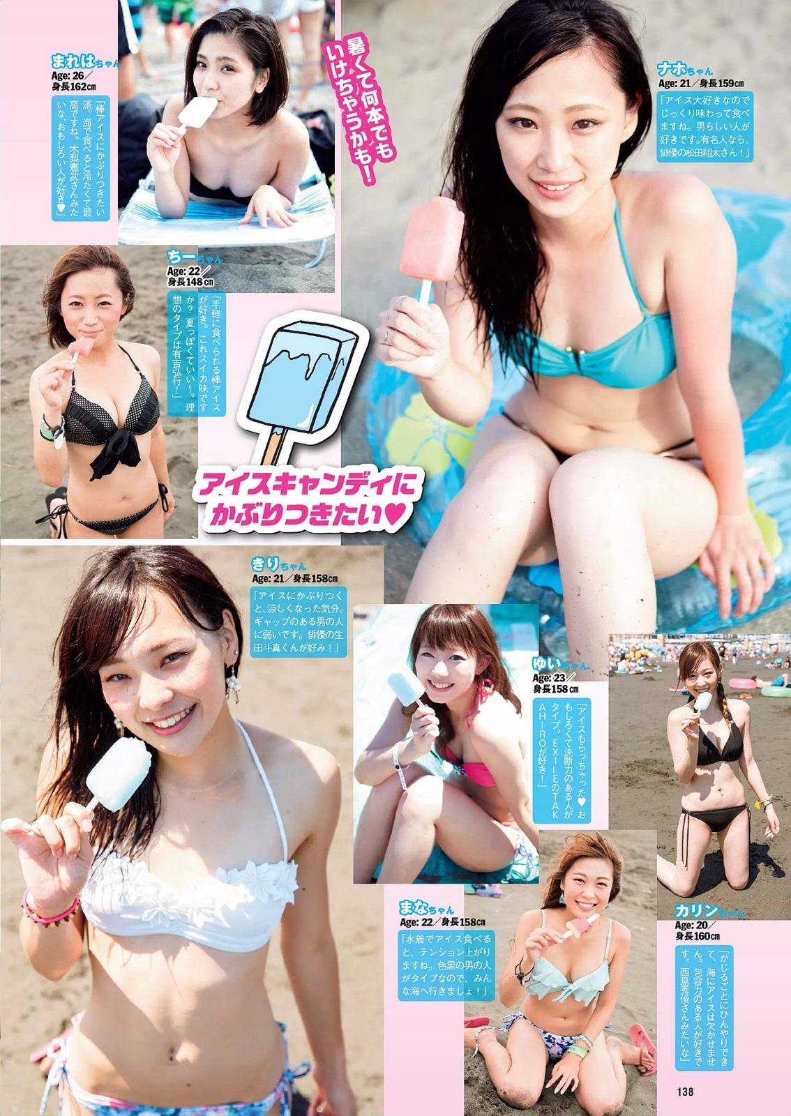 Ice Cream Bikini