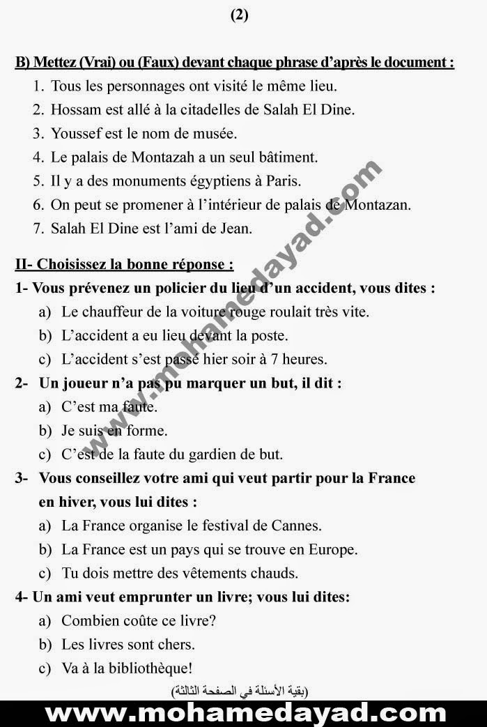 امتحان السودان 2015 في اللغة الفرنسية