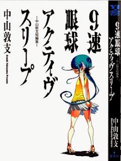 9速眼球アクティヴスリープ 短篇集 (9 Soku Gankyuu Active Sleep) zip rar Comic dl torrent raw manga raw