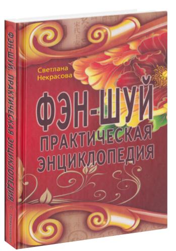 Некрасова С. Фэн-шуй: Практическая энциклопедия