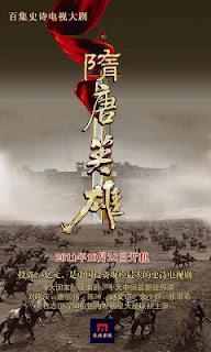 Tùy Đường Anh Hùng - 隋唐英雄
