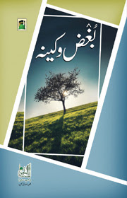 Bughaz_o_Kina Urdu Islamic Book