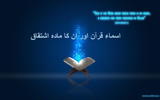 اسماء قرآن اور ان کا مادہ اشتقاق