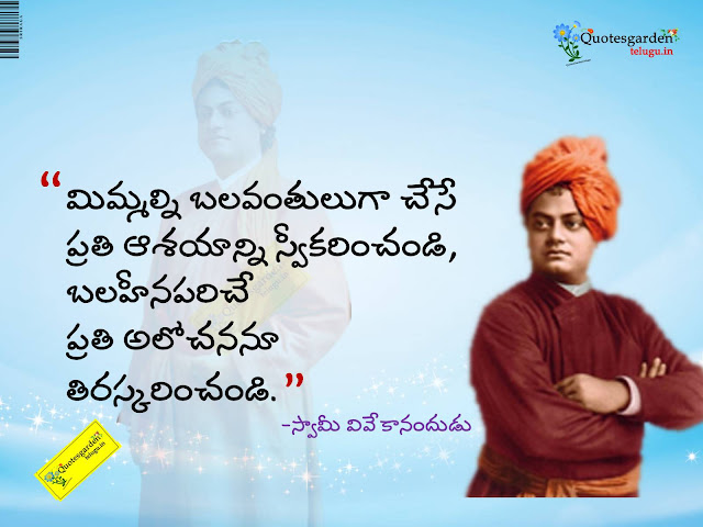 Vivekananda Best Telugu inspirational quotes  - Inspirational Quotes from Swami Vivekananda -Swami Vivekananda Telugu Quotes