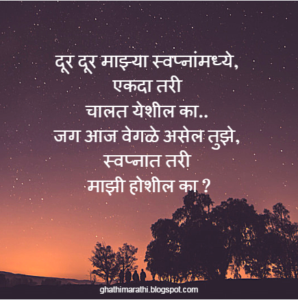 love quotes in marathi for her