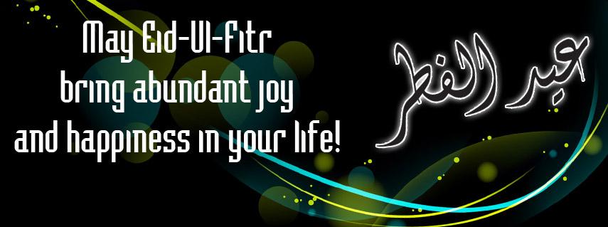 Eid Ul Fitr Urdu Essay In