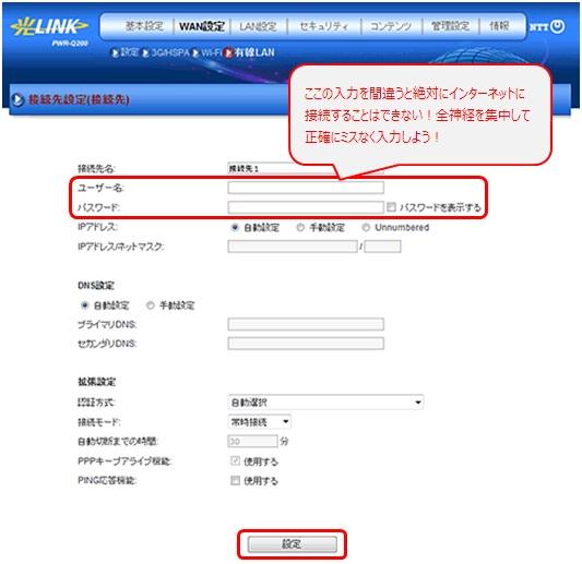 ISPの接続用IDとPWを入力し画面下の[設定]をクリック