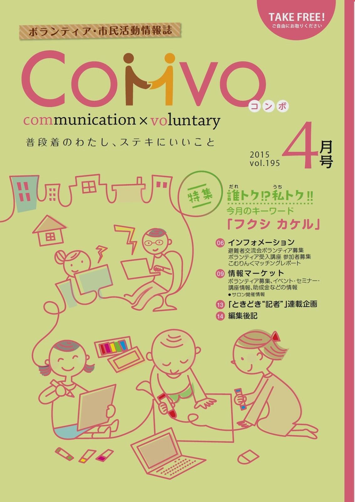 http://comvo.lekumo.biz/home/