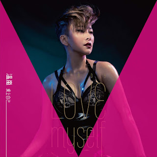 [Album] 愛上自己 - 溫嵐Landy Wen
