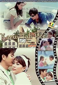 Eyes of Me / Kaew Tah Pee  / แก้วตาพี่