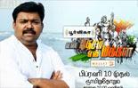 en desam En Desam! En Makkal! Vijay TV