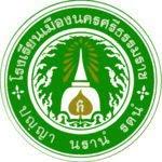 Muang Nakhon Si Thammarat