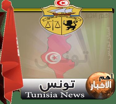متابعه,اخبار,احداث,دوله تونس .من خلال المواقع التاليه