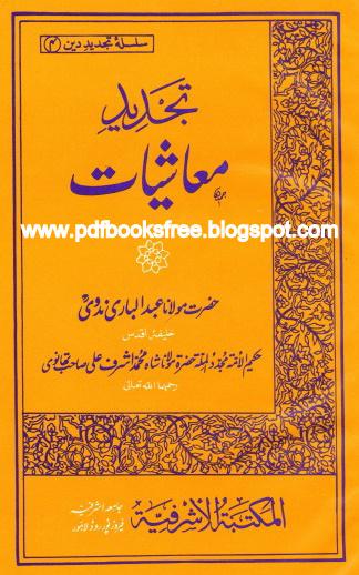 how to write abdul in urdu