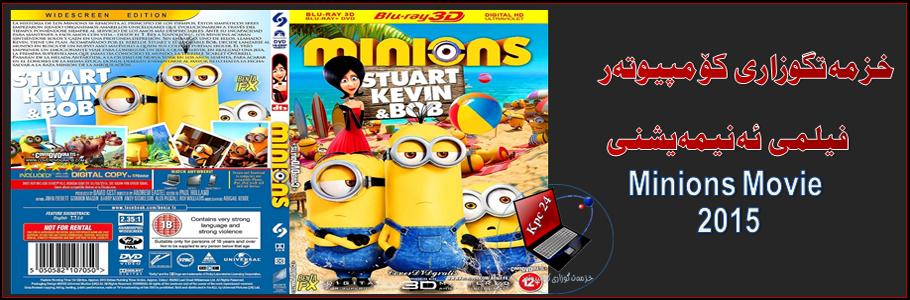 فیلم کارتۆنی ئەنیمەیشنی کۆمیدی ( Minions ) بە کوالێتی بەرز فول ئێچ دی MKV-1080P بۆ ساڵی 2015 بە قەبارەی ( 3.66 گێگا ) بە شێوازی تۆررینت داونلۆاد بکە