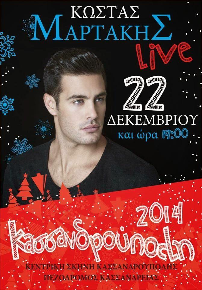 Κασσανδρούπολη 2014 - Κώστας Μαρτάκης Live